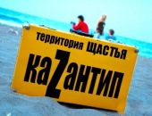 Молодёжный фестиваль KaZантип может снова вернуться в Крым