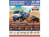 Завтра близ Евпатории будет дан старт ралли-рейду серии баха «Крым 2017»