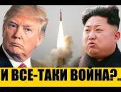 Трамп заявил о возможности серьезного конфликта США и Северной Кореи
