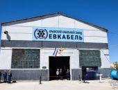 В Крыму сегодня открыли новый завод по производству кабельно-проводниковой продукции