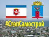#СтопСамострой: феодосийцы могут сообщать о незаконном строительстве в правительство Крыма и лично Аксёнову