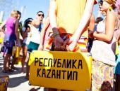 Президент «Республики КаZантип» Маршунок готов провести фестиваль в Крыму
