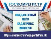 В Крыму кадастровые инженеры подготовили документы на более чем 17 тыс. объектов недвижимости