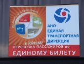В России стартовали поездки по «единому билету» в Крым