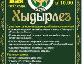 Крымскотатарский национальный праздник «Хыдырлез»