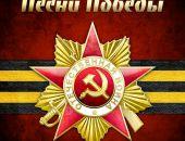В рамках акции «Песни Победы» феодосийцы исполнят песню «Катюша»