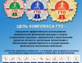 Завтра в столице Крыма чиновники администрации будут сдавать нормы ГТО
