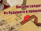 Музей древностей предлагает написать письмо на фронт