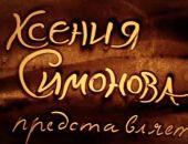 Ко Дню Победы Ксения Симонова представила новый песочный фильм «Во имя Будущего»