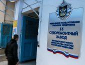 В Севастополе готовят к приватизации военный судоремонтный завод