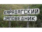Заповедники Крыма стали платными