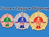 Администрация Феодосии сдаст нормы ГТО