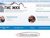 В Крыму будут штрафовать ТСЖ, которые не внесли данные в систему ГИС ЖКХ
