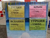 Цены на отдых в Крыму стабилизировались, – Стрельбицкий