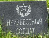 В Феодосии прошла акция «Найти солдата».