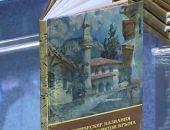 В Крыму презентовали сборник исторических названий населённых пунктов полуострова