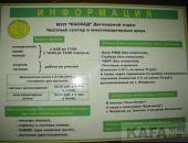 МУП «Каскад» информирует
