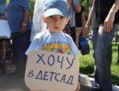 В Феодосии в июне начнется выдача направлений в детсады
