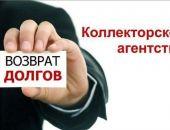 Крым вошел в первую пятерку российских регионов по количеству коллекторских агентств.
