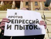 До 73% россиян назвали пытки и насилие приемлемыми в отдельных случаях