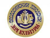 Афиша мероприятий Феодосийского городского Дома культуры на 22-28 мая