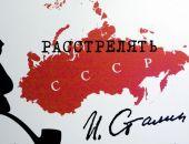 Число ничего не знающих о сталинских репрессиях россиян выросло вдвое