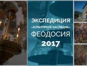 «ЭКСПЕДИЦИЯ «КУЛЬТУРНОЕ НАСЛЕДИЕ» ФЕОДОСИЯ 2017»