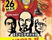 26 мая в ночном клубе Аркадия пройдет вечер в стиле «Назад в СССР»