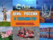 День России в Сочи и Абхазии