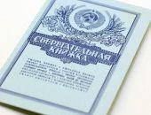 Госдуме предложили вернуть жителям Крыма советские долги по вкладам