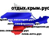 Крымчанам и севастопольцам бесплатно раздают геодомены *.крым.рус