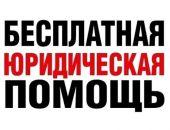 В Крыму 9 июня пройдёт Единый День бесплатной юридической помощи