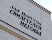В Крыму по решению суда сняты с регистрации 24 местные организации «Свидетели Иеговы»