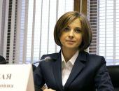 Поклонская рассказала о попытках дать ей взятку в её бытность прокурором Крыма