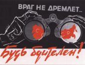 Россияне назвали главных друзей и врагов страны