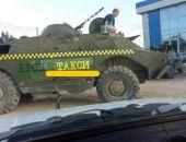 В Крыму появилось бронетакси (фото)