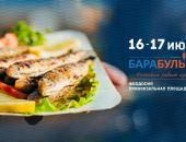 «Барабулька-2017» пройдет на Привокзальной площади