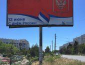 В Севастополе расклеили поздравительные плакаты с перевернутым флагом РФ
