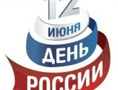 Половина россиян до сих пор не запомнили название праздника 12 июня