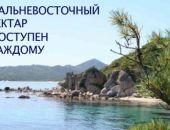 Более 20 крымчан хотят получить «дальневосточный гектар» в Хабаровском крае