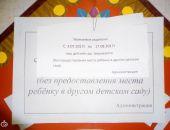 В столице Крыма на лето закрывают 58 детсадов по распоряжению главы горадминистрации
