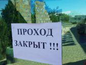 Пансионат «Украина-1» установит ограждение к пляжу:фоторепортаж