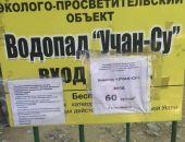 Аксёнов поручил решить проблему незаконного взимания платы за вход к заповедным водопадам Крыма