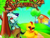 Феодосийский театр «Парадокс» приглашает на музыкальную сказку «Золотой цыплёнок»