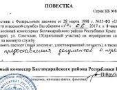 В Крыму у призывника – Свидетеля Иеговы потребовали документы о перемене веры (фото)