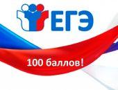Феодосийский школьник получил 100 баллов за ЕГЭ
