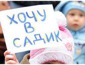 В Феодосии очередь в детский сад сохраняется