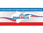 Сегодня и завтра часть Симферополя останется без газа (перечень адресов)