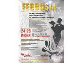 В Феодосии пройдет танцевальный форум «Великий шелковый путь»