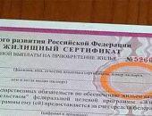 Россияне, выезжающие из районов Крайнего Севера, могут получить жильё в Крыму